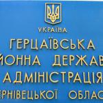 В школах Герцаевского района обучаются более 4 тысяч детей