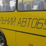 Для Кельменецкого лицея приобрели школьный автобус