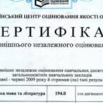 С нынешними сертификатами ВНО можно будет вступать и в следующем году