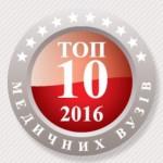 БГМУ вошел в пятерку лучших медицинских университетов Украины