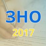 ВНО-2017: Испытания по английскому языку станет сложнее