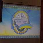 Всеукраинский конкурс Учитель года — 2017 стартовал на Буковине