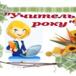 16 февраля в Черновцах торжественно откроют конкурс Учитель года-2017