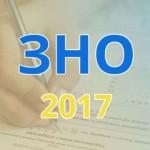 В Черновицкой области началась подготовка к ВНО — 2017