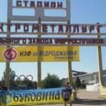 Сегодня ФК Буковина будет противостоять ФК Никополь-НПГУ