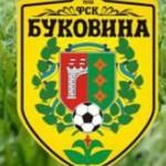 Сегодня состоится матч ФК Буковина против Верес