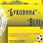 Следующим соперником ФК Буковина станет команда Верес из Ровно