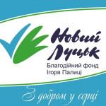Благотворительный фонд Игоря Палицы «Новый Луцк» подаст руку помощи каждому, кто в этом нуждается