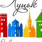 Определили 10 лучших проектов логотипа Луцка